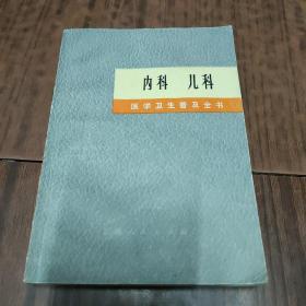 医学卫生普及全书—内科儿科(2-4)