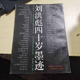 中书协副主席刘洪彪四十岁墨迹【 作者签名本】