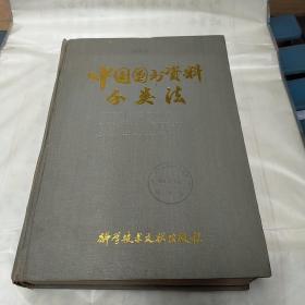 中国图书资料分类法(3)