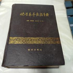 地学基本数据手册