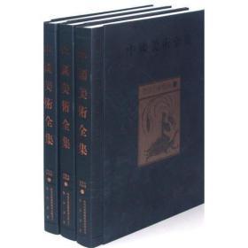 中国美术全集:画像石画像砖(一部汇集中华五千年文化的大型图集)