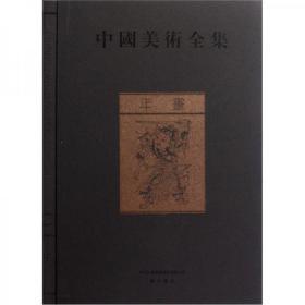 中国美术全集:年画(全1册)