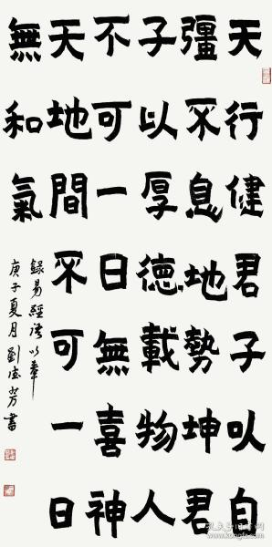 刘德芳,书法 可合影 篆书 漆书 楷书 隶书