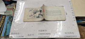 红色娘子军(英文版)连环画  32开本   无封皮,后缺14页