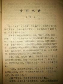 1977年恢复高考后学校自编滴大学生读物:《中国现代文学作品选》上下册。这个我看了一会就不能看了,太逗了!内容很惊艳