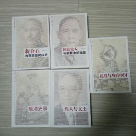 杨天石近代史文存  全五册