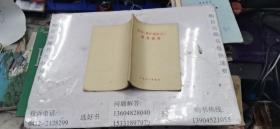 学习《共产党宣言》参考资料  大32开本