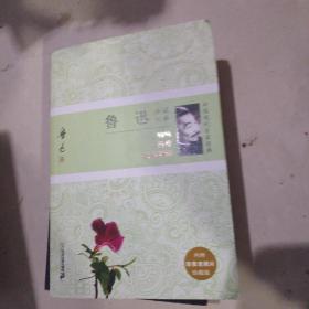 鲁迅小说经典