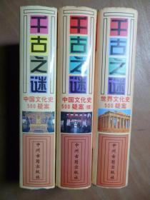 千古之谜 世界文化史500疑案、中国文化史500疑案、中国文化史500疑案续,3册合售