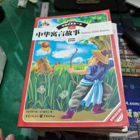 《中华寓言故事》中国学生第一书,重庆出版社32开221页彩版