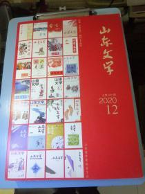 山东文学2020/12