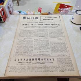 生日报纸-文革报纸-重庆日报1976年4月12日(4开四版)致电毛主席党中央坚决拥护两项决议  在党中央的两项英明决议鼓舞下
