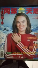 网球天地2002年第6期,总第66期(内附:卡普里亚蒂4开巨照,第二届海德杯网球赛4开海报)