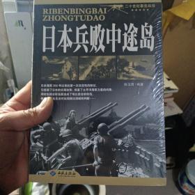 日本兵败中途岛(16开全新未开封)