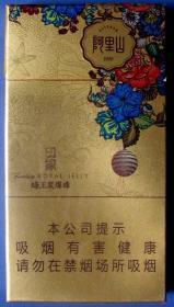 台湾-阿里山.蜂王浆爆珠--3D立体完整细支烟盒、3D细烟标甩卖-照相反光-实物更美,独一件