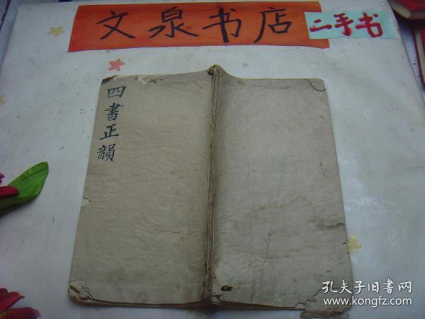 四书正韵 手抄本2册 线装水印 皮底小破损如图 内有批改 tg-130窄16开