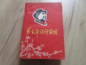 罕见大文革时期32开本《毛主席诗词学习》-尊D-4