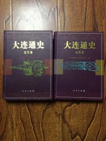 大连通史(古代卷,近代卷)(二本合售)