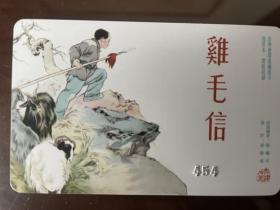 2张限量收藏的连环画纪念刘继卣大师的卡 鸡毛信 穷棒子扭转乾坤
