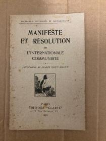 1919年法文版《MANIFESTE ET Resolution》(共产党宣言)罕见