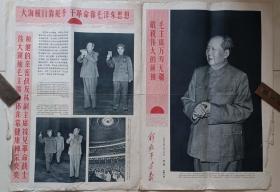 1968年《解放军画报》第二期(4开,大张毛像,林像2幅)
