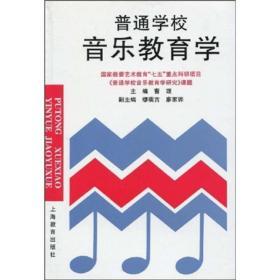 当天发货,秒回复咨询 二手正版 普通学校音乐教育学 上海教育出?