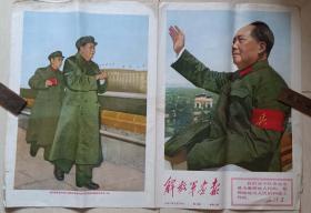 1967年《解放军画报》第5期(4开,大幅毛林像)
