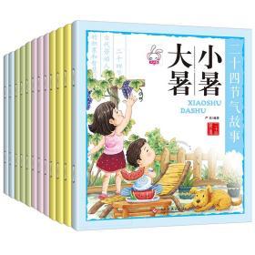 二十四节气故事 全套12册 聆听二十四节气书 绘本故事书 儿童图书籍学校老师推荐 少儿读物3-5-7-8-9岁