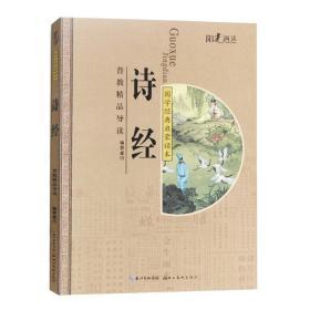 国学经典启蒙读本(普教精品导读)——诗经