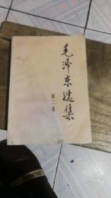 毛泽东选集第二卷1