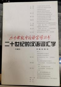 二十世纪的汉语词汇学