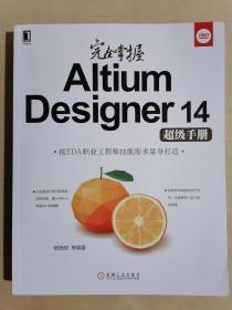 《完全掌握Altium Designer14超级手册》【附赠光盘】(16开平装)九五品