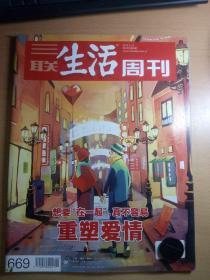 三联生活周刊 邮发代号82-20 2012.2.13 重塑爱情