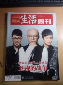三联生活周刊 邮发代号82-20 2013.4.1 娱乐至上时代,三台演绎