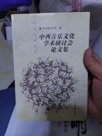 秦筝史话:中国艺术家书系