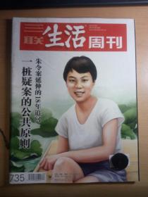 三联生活周刊 邮发代号82-20 2013.5.20 一桩疑案的公共原则。