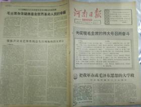 文革报河南日报1966年8月6日(8开四版)把我军办成毛泽东思想的大学校;亦工亦农亦文亦武建设新农村