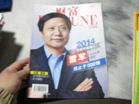 财富杂志中文版:2014年度中国商人