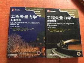 工程矢量力学:动力学+静力学 2本合售  原书第3版 正版