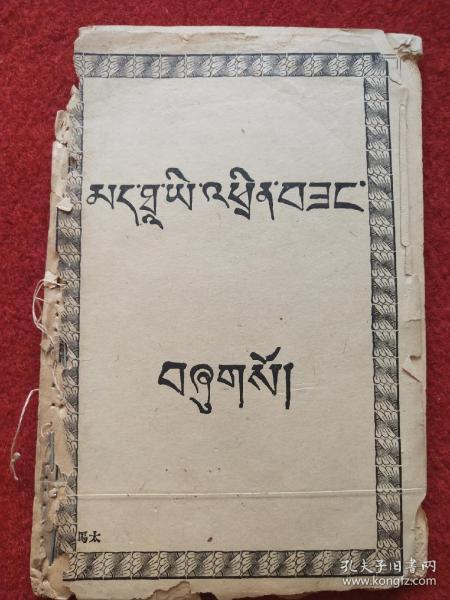 罕见书1947年基督教经典藏文【马太福音】藏文书