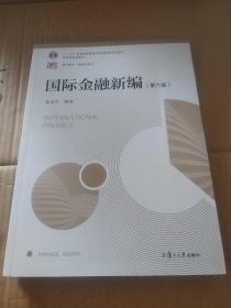 国际金融新编(第六版)(博学·金融学系列)