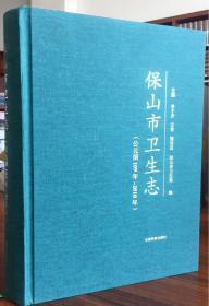 保山市卫生志(公元前109年-2010年)