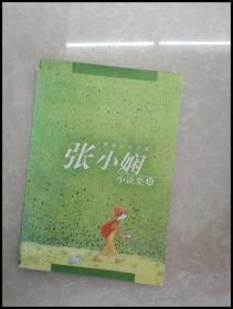 HB3000372 张小娴小说集【一版一印】