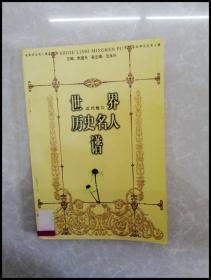 HB3001446 世界历史名人普·近代卷III