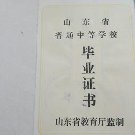 1988年山东省普通中等学校毕业证书(山东省教育厅监制)(郓城县实验中学公章)