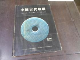 EARLY CHINESE GLASS  中国古代玻璃(精装厚册大16开,书重2.75公斤)