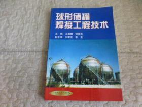 球形储罐焊接工程技术
