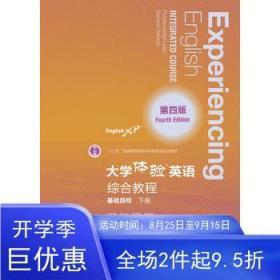 大学体验英语(第四版)综合教程(基础目标下册) 大学体验
