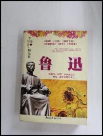 HB3003904 鲁迅精品集
