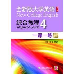 全新版大学英语(第二版)综合教程一课一练4(新题型版)(附) 陈